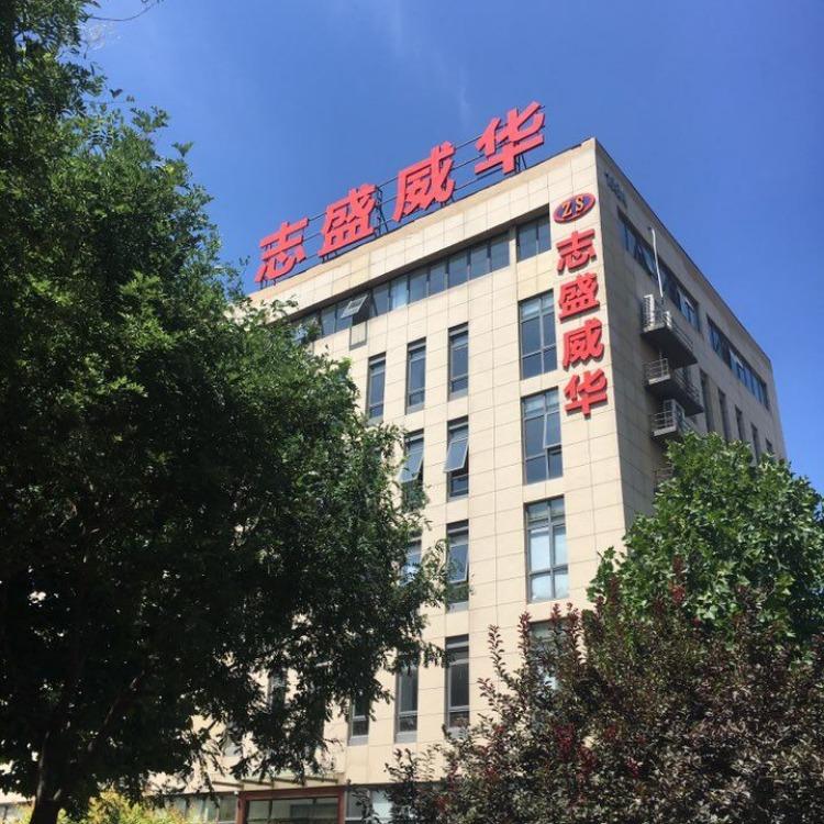 北京志盛威华科技发展有限公司